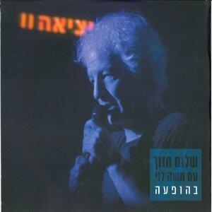 Shalom Hanoch, Moshe Levi 歌手頭像