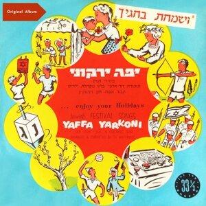 Yaffa Yarkoni, Hed-Arzi Orchestra & Childern Choir, Ch. Winternitz 歌手頭像