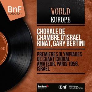 Chorale de chambre d'Israël Rinat, Gary Bertini 歌手頭像