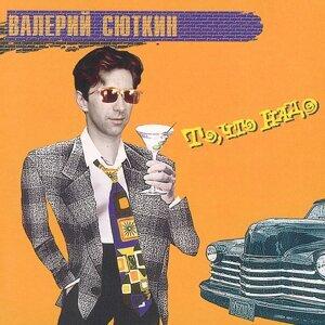 Валерий Сюткин 歌手頭像
