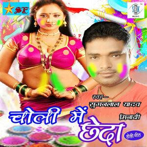Suganlal Yadav, Minakshi 歌手頭像