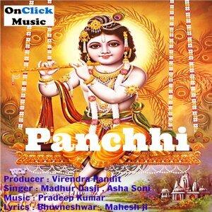 Madhur Dasji ,  Asha Soni 歌手頭像