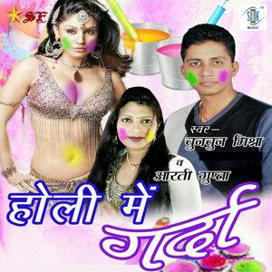 Chunchun Mishra, Aarti Gupta 歌手頭像