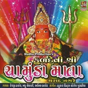 Devji Thakor, Anil Barot, Madhu Chelani 歌手頭像