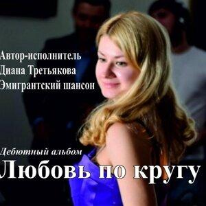 Диана Третьякова 歌手頭像
