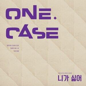 One Case 歌手頭像