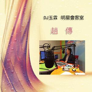 DJ玉霖/愛播聽書 歌手頭像