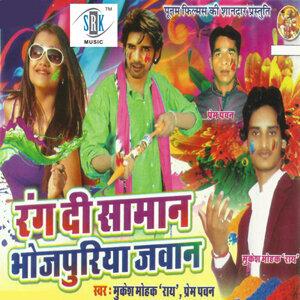 Mukesh Mohak, Prem Pawan 歌手頭像