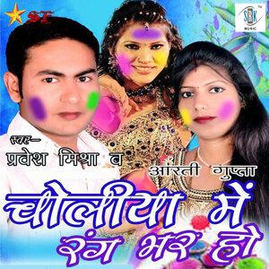 Pravesh Mishra, Aarti Gupta 歌手頭像
