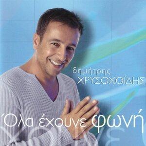 Dimitris Chrysohoidis 歌手頭像