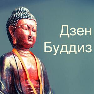Дзен Буддизм Маэстро 歌手頭像