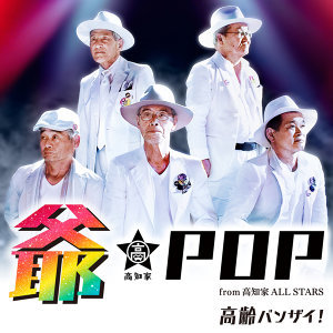 爺-POP from 高知家 ALL STARS 歌手頭像