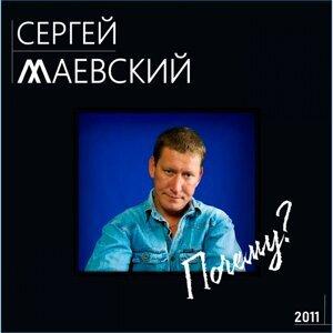 Сергей Маевский 歌手頭像
