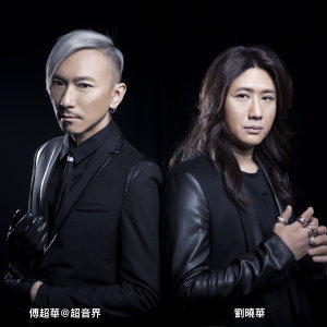 傅超華@超音界 & 劉曉華 (Tomi & Max) 歌手頭像