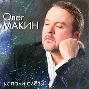 Олег Макин 歌手頭像