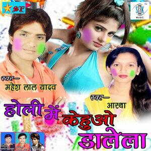 Mahesh Lal Yadav, Aastha 歌手頭像