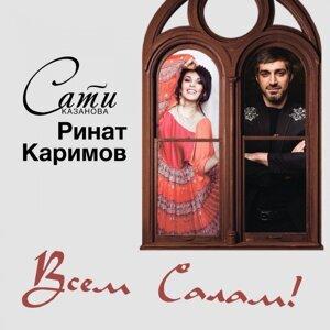 Сати Казанова, Ринат Каримов 歌手頭像
