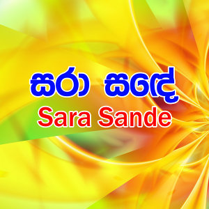 H. R. Jothipala, Anjaleen Gunathilake, Niranjala Sarojini 歌手頭像