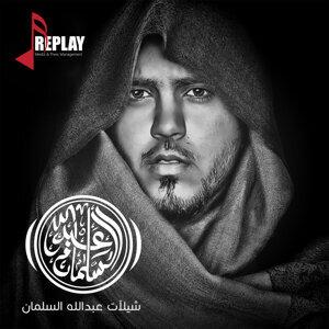 عبدالله السلمان 歌手頭像