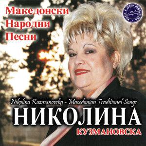 Nikolina Kuzmanovska 歌手頭像