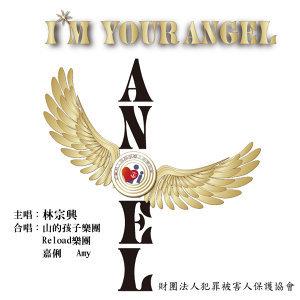 林宗興+山的孩子樂團+Reload樂團+盧佳俐+Amy 歌手頭像