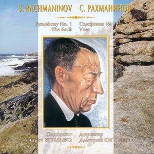 Академический Симфонический оркестр Московской государственной филармонии, Китаенко Дмитрий 歌手頭像