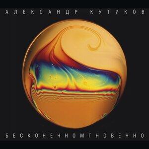 "Александр Кутиков, группа ""Нюанс"" 歌手頭像"