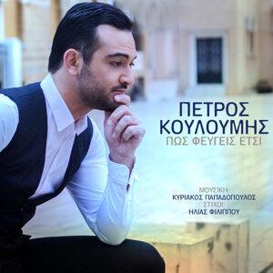 Petros Kouloumis 歌手頭像