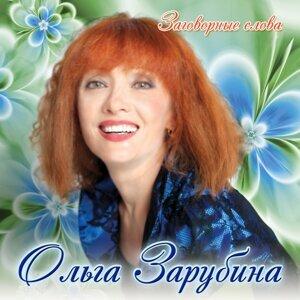 Ольга Зарубина 歌手頭像