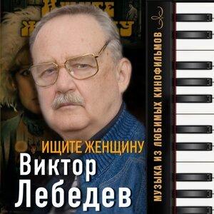 Виктор Лебедев, Оркестр Ленинградского института культуры 歌手頭像
