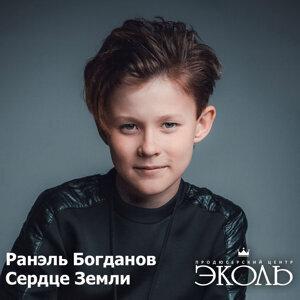 Ранэль Богданов 歌手頭像