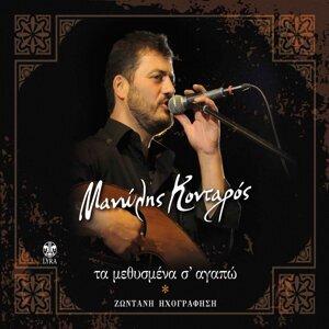 Manolis Kontaros 歌手頭像