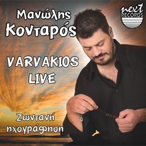 Manolis Kontaros