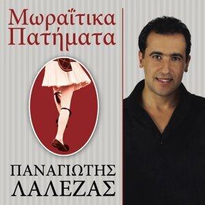 Panagiotis Lalezas 歌手頭像