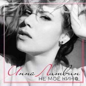 Инна Литвин 歌手頭像