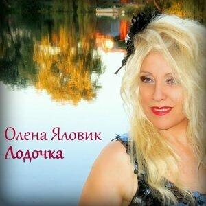 Олена Яловик 歌手頭像