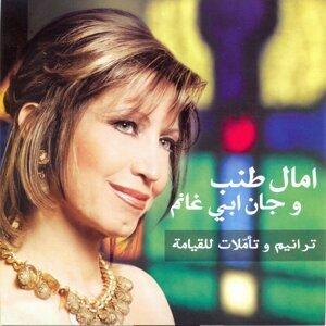 Amal Tanb 歌手頭像