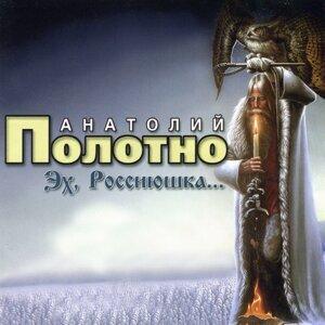 Анатолий Полотно 歌手頭像
