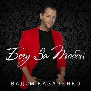 Вадим Казаченко 歌手頭像