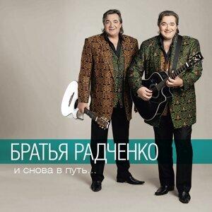 Братья Радченко 歌手頭像