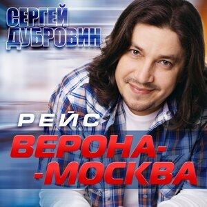Сергей Дубровин 歌手頭像