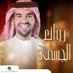 حسين الجسمي 歌手頭像