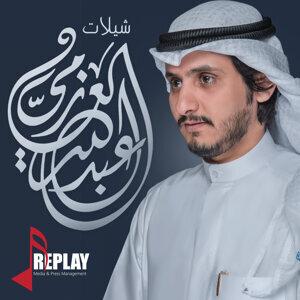 عبدالله العازمي 歌手頭像
