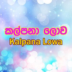 Abeywardana Balasooriya, Sujatha Aththanayaka, Niranjala Sarojini 歌手頭像
