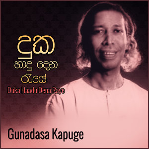 Gunadasa Kapuge 歌手頭像