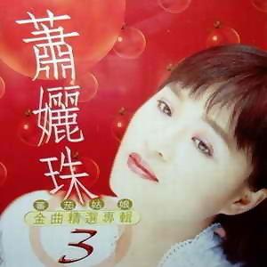 蕭孋珠 アーティスト写真