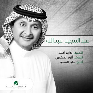 عبد المجيد عبد الله 歌手頭像