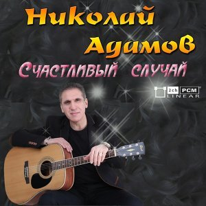 Николай Адамов 歌手頭像