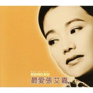 張艾嘉 (Sylvia Chang)