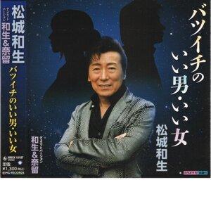 松城和生 (matushiro kazuki) 歌手頭像